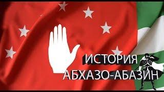 История абхазо-абазинского (АБАЗА) народа. Абаза-Аҧсуаа.  Колхида, Абазгия, Абхазия, Абазашта (КЧР).