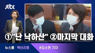 """[백브리핑] ①""""나야말로 낙하산"""" ②'마지막 대화' / JTBC 뉴스룸"""