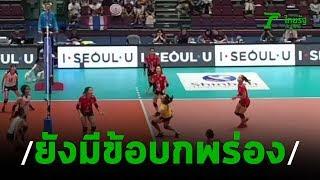 quot-โค้ชด่วน-quot-ชี้ไทยต้องปรับ-แม้ชนะไต้หวัน-19-08-62-เรื่องรอบขอบสนาม