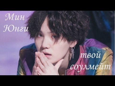 [+18] Твой соулмейт Мин Юнги| BTS| 1 часть