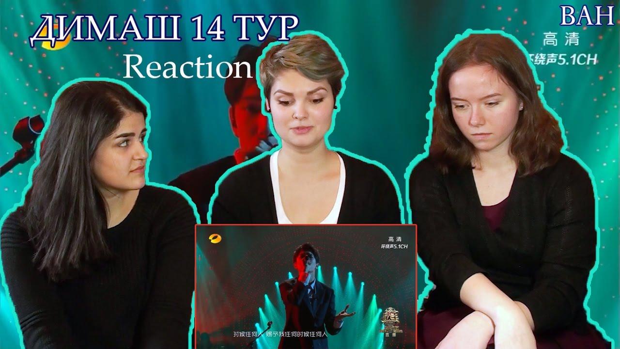 Реакция на Димаш Кудайбергенов |14 тур| Reaction to Dimash Kudaibergen | HunanTV-芒果TV HD