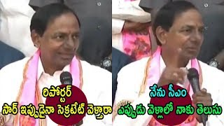 KCR Press Meet after Massive Victory in Telangana Elections 2018 secretariat | Cinema Politics