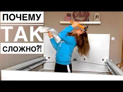 9,5  часов СОБИРАЛИ КРОВАТЬ из IKEA | не повторяйте наших ошибок