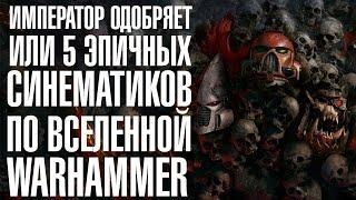 Император одобряет или 5 отличных Warhammer синематик трейлеров