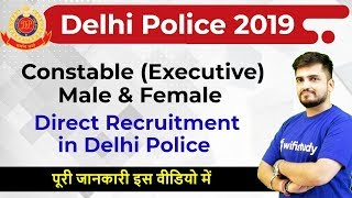 Delhi Police Constable (Executive) 2019 Recruitment Notification Out