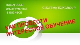 ЛЕКЦИЯ 10 - КАК ИНТЕРЕСНО ПРОВЕСТИ ОБУЧЕНИЕ ONLINE