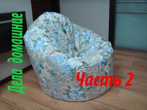 Как сшить мешок кресло своими руками пошаговая инструкция