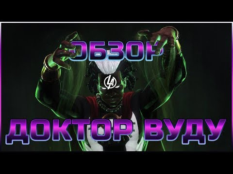 Доктор Вуду Обзор от Легаси Марвел Битва Чемпионов | Marvel Contest Of Champions VooDoo