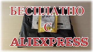 Посылки БЕСПЛАТНО с ALIEXPRESS (ALIPRIAICE)