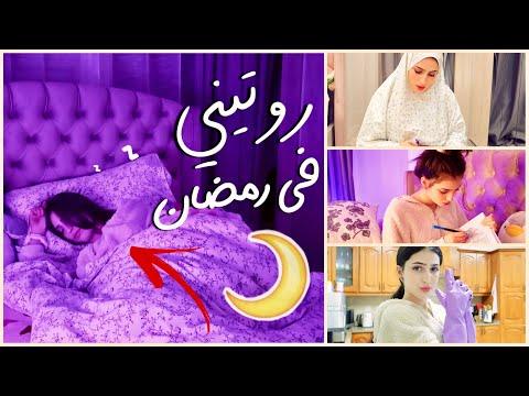 روتيني رمضان ٢٠٢١ | نصائح لرمضان أفضل.. - Life As Sara
