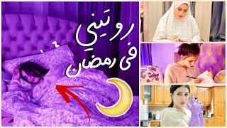 روتيني رمضان ٢٠٢١ | نصائح لرمضان أفضل..