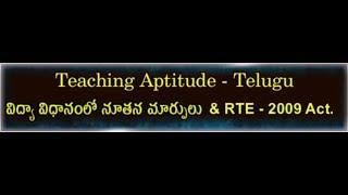 GURUKULAM || Teaching Aptitude - RTE 2009 ACT || LIVE INTERACTIVE SESSION With R. Venkata Ramana