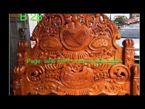 Furniture/Eng Kim Ly /Khmer Furniture