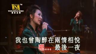 by , Rosanne Lui 呂珊 YouTube The Last Night