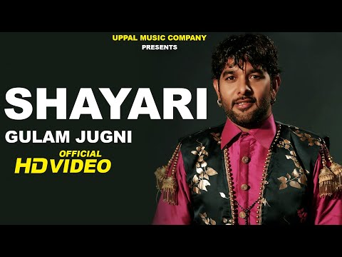 Shayari (Full Song) | Gulam Jugni |  Uppal Music | Latest Punjabi Songs 2017