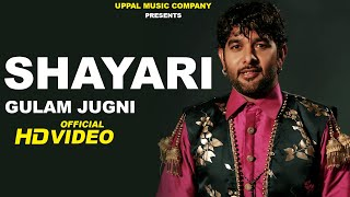 Shayari (Full Song) | Gulam Jugni |  Uppal Music | Latest Punjabi Songs 2017