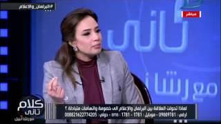 كلام تانى| مصطفى بكرى يتهم الإعلام بالعمالة والإعلامية رشا نبيل تحرجه على الهواء