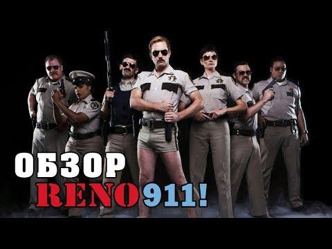 Рино 911 сериал