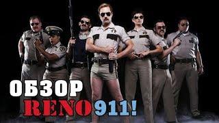 Рино 911 - Обзор сериала (Копы придурки) Reno 911