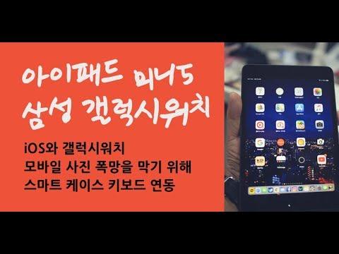 아이패드 미니5 사진과 갤럭시워치 전화 iOS 애플 연동, 스마트케이스 키보드