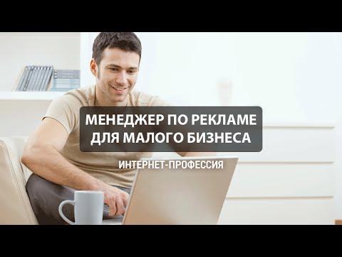 Профессия Менеджер по рекламе для малого бизнеса