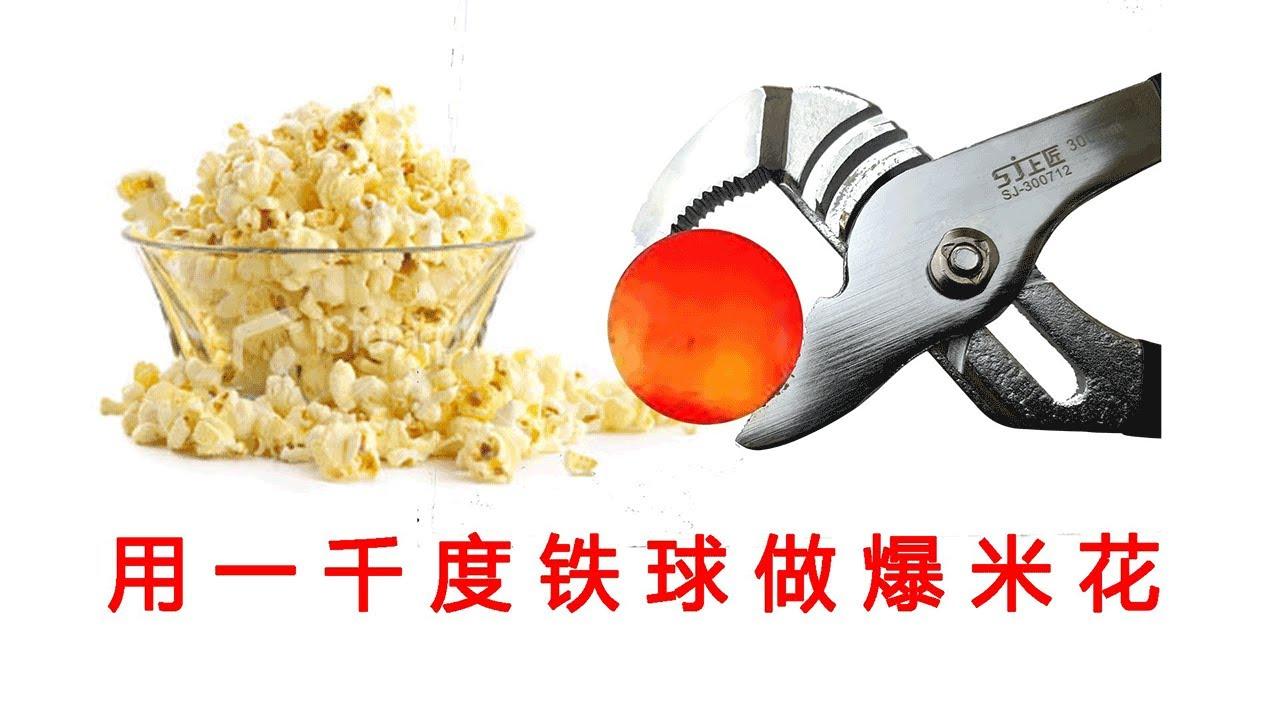 用1000度的鐵球做爆米花!效果出乎你的想像!這才是真香! 【歪點子實驗室】