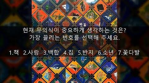 [무료타로운세] 무의식심리테스트/러시안집시카드/무료타로점