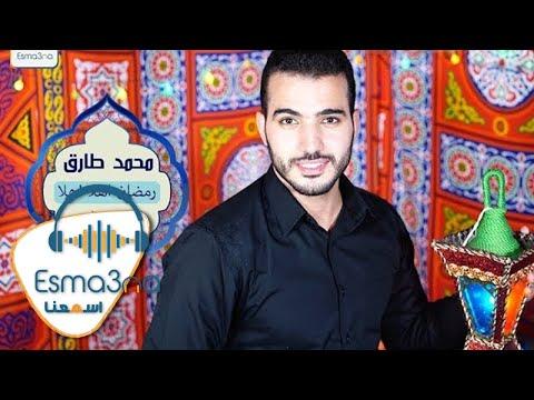 محمد طارق - رمضان اهلا اهلا | Mohamed Tarek - Ramadan Ahln Ahln (اغنيه البهجه 😃😍)