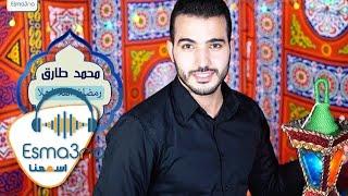 Esmanaa - Mohamed Tarek - Ramadan Ahln Ahln   اسمعنا - محمد طارق - رمضان اهلا اهلا