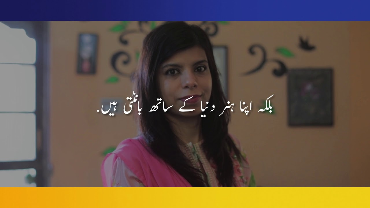 #WhereYouShopMatters - DARAZ   Nida - Urdu