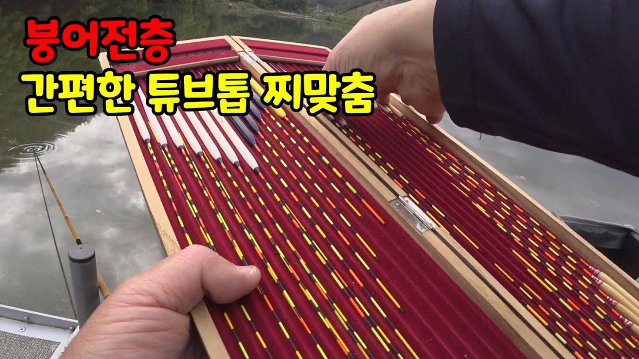 [붕어전층] 간편한 튜브톱 찌맞춤