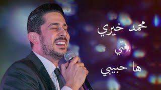 محمد خيري - ها حبيبي