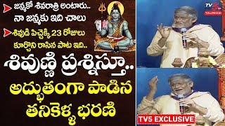 Tanikella Bharani Excellent Song of Lord Shiva | Aata Kadara Shiva | MahashivratriSong |TV5Tollywood