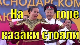 Песня На горе казаки стояли Донские казачьи песни про казаков