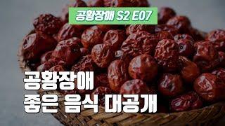 공황장애 극복 꿀팁 전격공개 [공황장애S2E7]