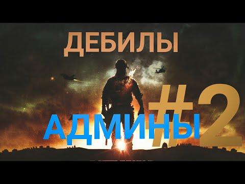 Фэйковый онлайн в Battlefield 4: администраторы больше не обманывают игроков!