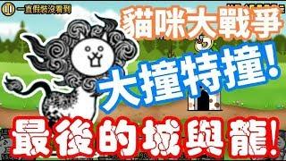 《哲平》手機遊戲 貓咪大戰爭 - 城與龍最初關卡 - ✰✰✰ 關卡全記錄! ( 大狂亂獅子貓 大撞特撞!! )