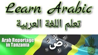 Learn Arabic|Arab Reportage in Tanzania|تعلم اللغة العربية|Arabisch lernen|kujifunza arabic