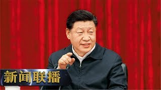 《新闻联播》 20190907 22:30| CCTV