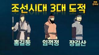 [조선시대 3대도적] …