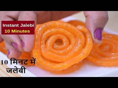10 मिनट में  जलेबी-Instant jalebi Recipe-Jalebi Recipe-jalebi at home in hindi-how to make Jalebi