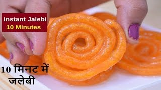 10 म नट म जल ब Instant Jalebi Recipe Jalebi Recipe Jalebi At Home In Hindi How To Make Jalebi Youtube