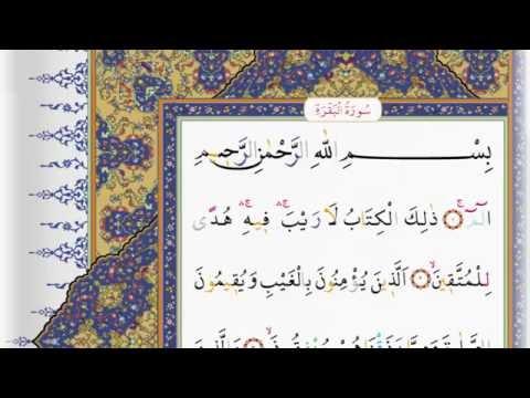 Surah Al Baqarah - Saad Al Ghamdi surah baqarah with Tajweed