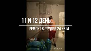Ремонт в студії 24 кв. м. з ''0'' за 27 днів