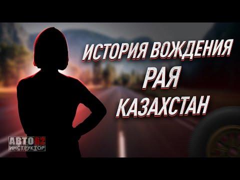 История вождения Раи. Казахстан.