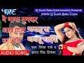 नचलू त बचलू कईसे Nachlu Toh Bachlu Kaise - Full Audio   Ritesh Pandey & Antara Singh Priyanka