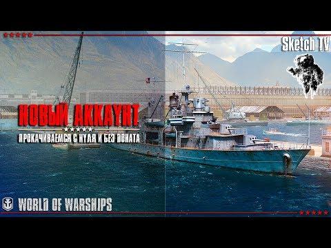 ⚓ АККАУНТ С НУЛЯ 💥 CLEVELAND 💥 БЕЗ ДОНАТА 💥 World of Warships. Sketch TV