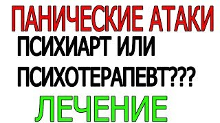 панические атаки лечение в Харькове у психолога психотерапевта или психиатра?
