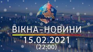 Вікна-новини. Выпуск от 15.02.2021 (22:00)   Вікна-Новини