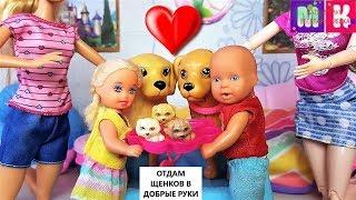 КАТЯ И МАКС ВЕСЕЛАЯ СЕМЕЙКА ЩЕНКИ РОДИЛИСЬ! Мультики с куклами Барби #куклы #мультики